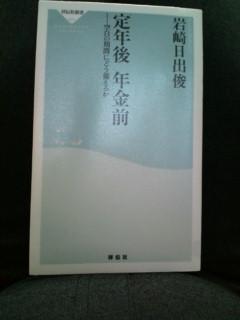 本『定年後年金前』