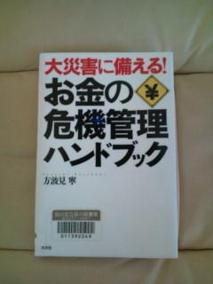 本『お金の危機管理ハンドブック』