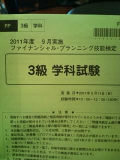 FP3級試験①