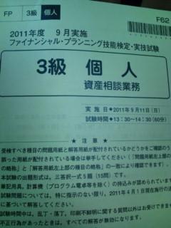 FP3級試験②